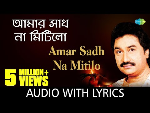 Amar Sadh Na Mitilo with lyrics | Kumar Shanu