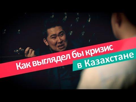 Как выглядел бы кризис в Казахстане?