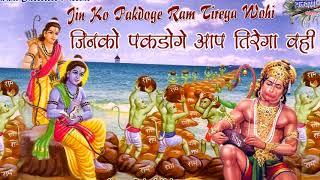 श्री राम हनुमान भक्ति पूर्ण भजन | जिनको पकड़ोगे आप तिरेगा वही | Jinko Pakdoge Aap Tirega Wohi