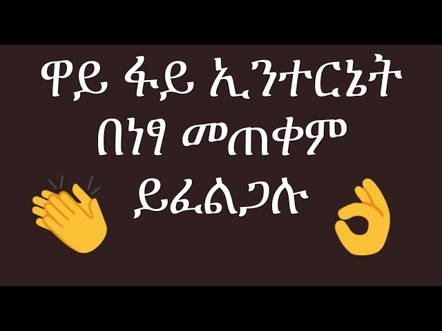 [Amharic] How to connect to someone's WiFi network without their password ...