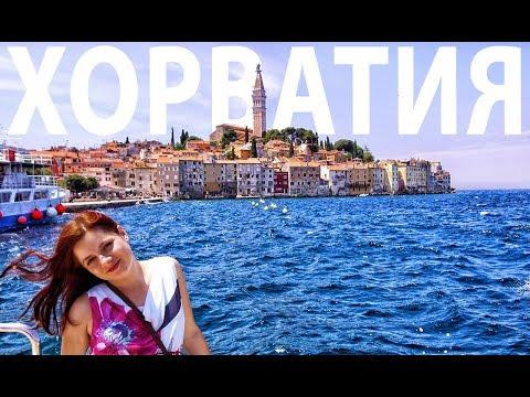 Хорватия Пула Ровинь