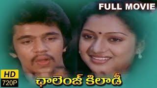 Khiladi - Challenge Khiladi Telugu Full Length Movie || Arjun, Anand Babu, Sri Priya