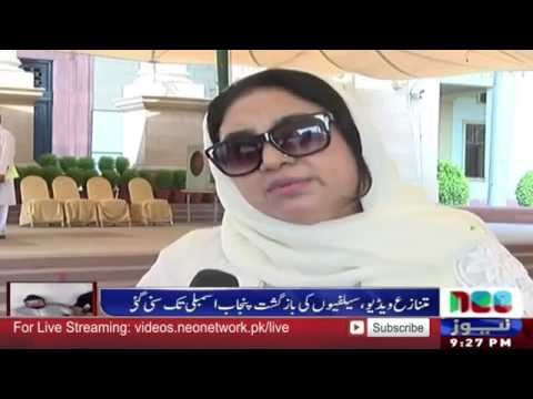 Qandeel Baloch Ke Video Punjab Assembly Main Pohanch Gae