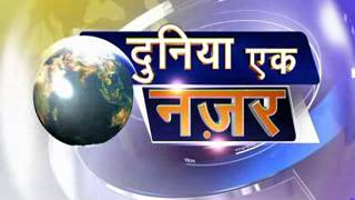 News Night: World Wrap: Top International at a glance (Hindi)