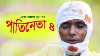 Patineta- 4।। পাতিনেতা-৪।। Belal Ahmed Murad।।Comedy Bangla।।sylheti Natok/Bangla Natok
