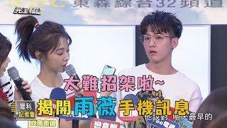【犀利記者會】太難招架啦 揭開雨薇手機的訊息?!