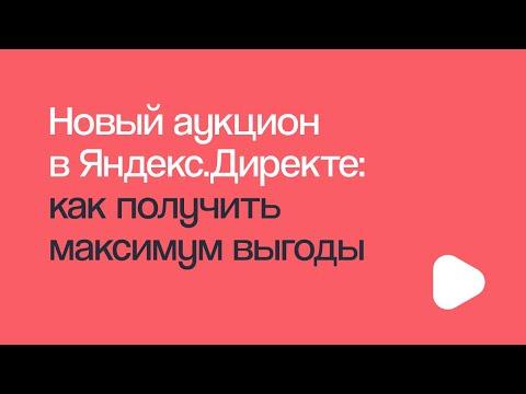 «Новый аукцион в Яндекс.Директе: как получить максимум выгоды с помощью eLama.ru», Алексей Довжиков