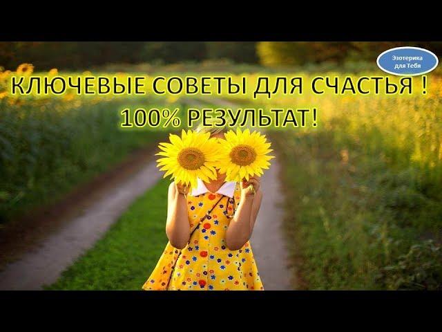 Как стать счастливым? Советы для счастья. 100% результат!