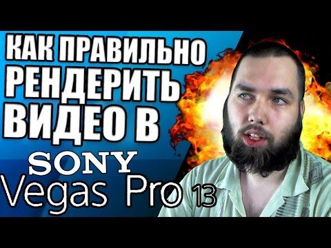 Как правильно рендерить видео в Sony Vegas Pro для Ютуба