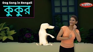 Dog Song in Bengali | Bengali Rhymes For Kids | Baby Rhymes Bengali | Bangla Children Songs
