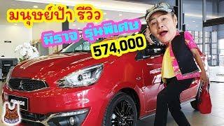 รีวิว New Mitsubishi Mirage Limited Edition ราคา 574,000 บาท