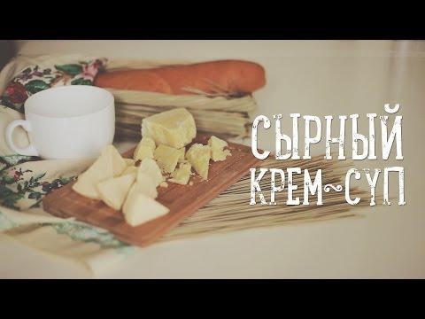Сырный крем-суп [Рецепты Bon Appetit]