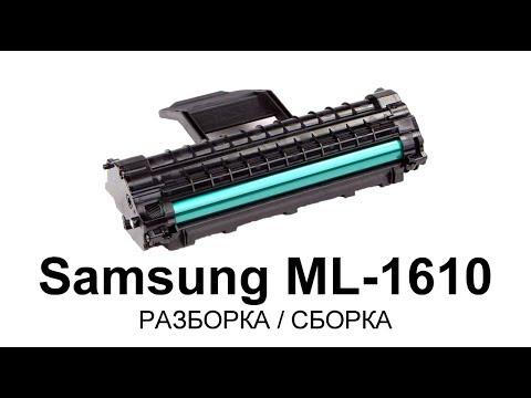 Как заправить картридж Samsung ML-1610161516201625...