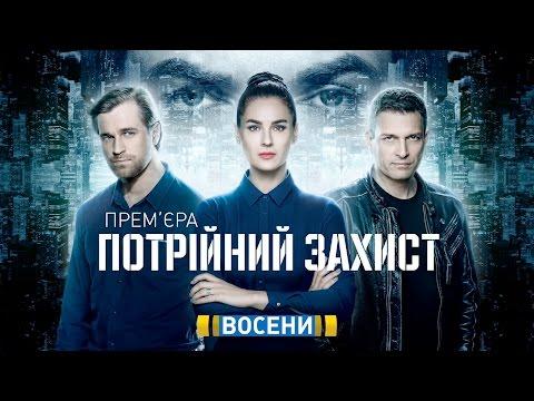 Сериал Тройная защита - премьера на канале Украина