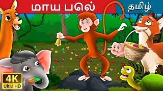 மாய பெல் | Magic Bell in Tamil | Fairy Tales in Tamil | Tamil Fairy Tales