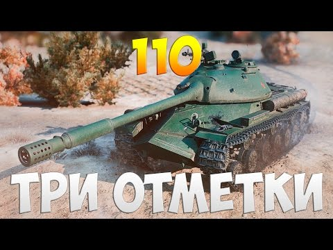 110  - Три Отметки | TheNotShy | Гайд | World Of Tanks
