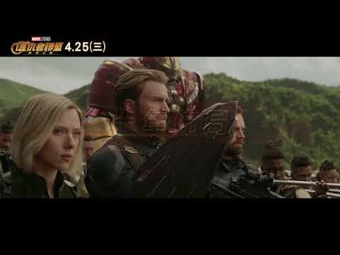 【復仇者聯盟:無限之戰】藝名篇 4.25(三) 搶先全美上映