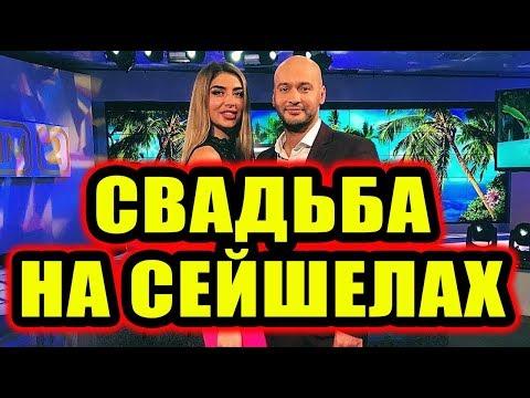Дом 2 новости 6 января 2018 (6.01.2018) Раньше эфира