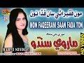Mon Faqeerani Saan Fada Ton - Marvi Sindhu - Album 23 - HD Video