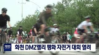 화천DMZ랠리 평화 자전거 대회