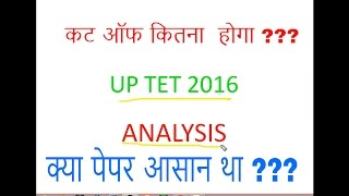upbasiceduboard gov in tet .UP TET 2016 cut off RESULT ANALYSIS.
