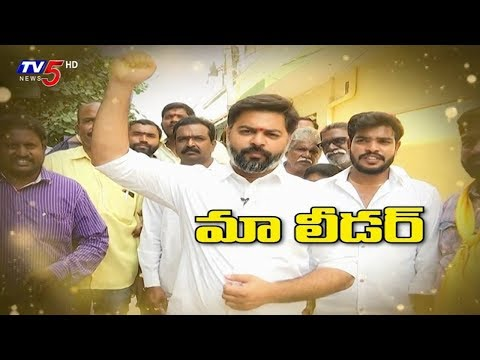Special Story On Uppal TDP Leader Veerendra Goud | Maa Leader | TV5 News