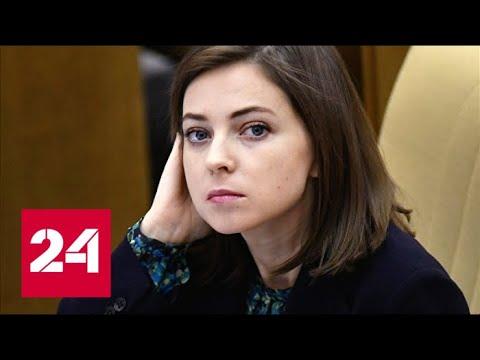 Поклонская отказалась от дворянских титулов - Россия 24