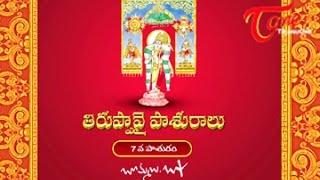 తిరుప్పావై పాశురాలు | ఏడవ పాశుర౦ | with Bapu Bommalu | Dhanurmasam Special