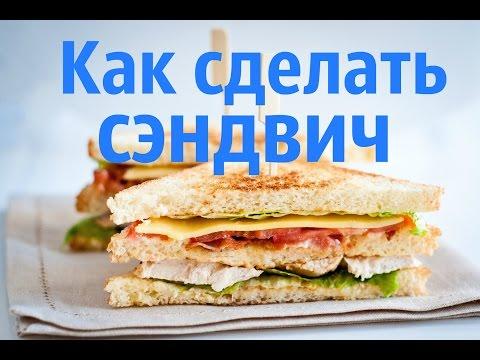 Как сделать сэндвич фото 421