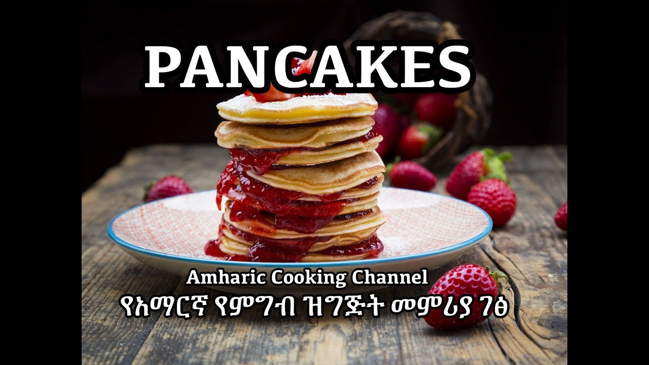 Pancakes Recipe - Amharic
