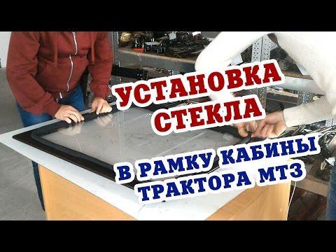 Установка бокового стекла в рамку УК кабины МТЗ
