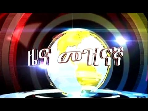weekly entertainment news oct 30 2016 ebc መዝናኛ ዜና...ጥቅምት 20/2009