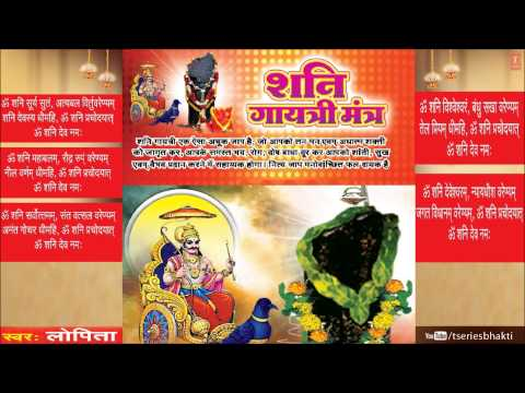 Shani Gayatri Mantra By Lopita I Full Audio Song Juke Box