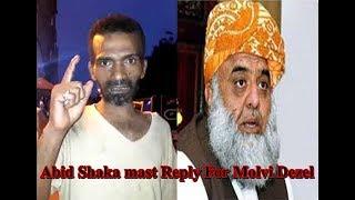 Abid Shaka Ne Thug Molvi Dezel Ko Mast Jawab Diya Imran Khan Tu Ban Gaya PM Ab Tera Kya Hoga Dezel