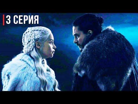 Игра Престолов (8 сезон 3 серия) — Русское промо (Субтитры, 2019)