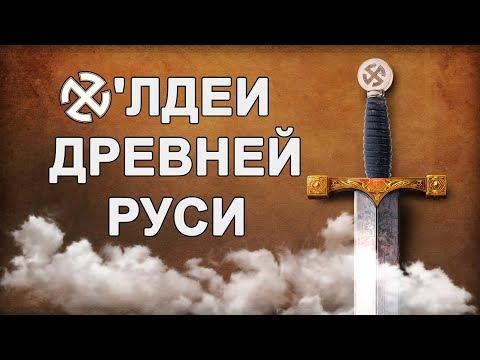 Х'Лдеи Древней Руси