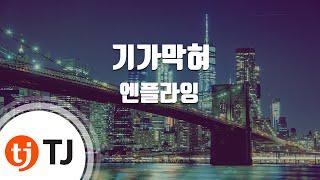 [TJ노래방] 기가막혀 - 엔플라잉 (Awesome - N.Flying) / TJ Karaoke