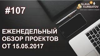 download lagu #107 ЕЖЕНЕДЕЛЬНЫЙ ОБЗОР ПРОЕКТОВ ОТ 15.05.2017 gratis