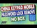 CHINA KEYPAD MOBILE PIN CODE REMOVE