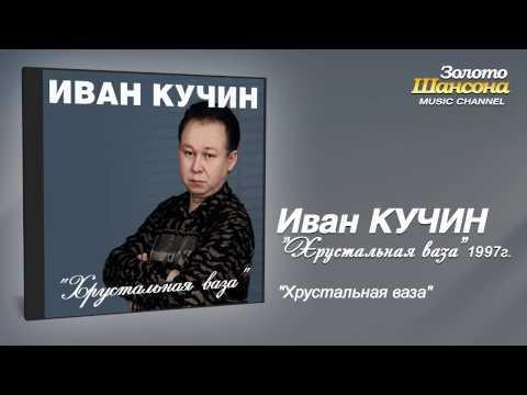 Иван Кучин - Хрустальная ваза (Audio)