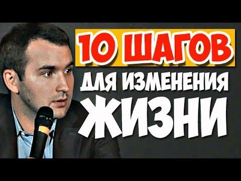10 шагов для изменения жизни! | Михаил Дашкиев. Бизнес Молодость