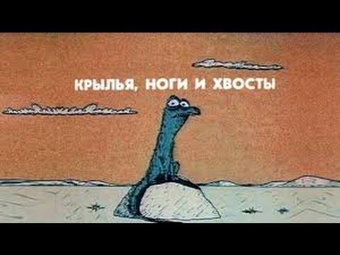 Крылья, ноги и хвосты - мультфильм (1985) СССР