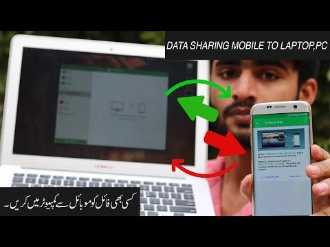 Mobile To Laptop | Computer | Data Sharing