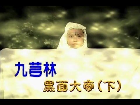 台劇-台灣奇案-九芎林黑面大帝