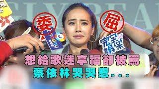 【秀秀一下】想給歌迷享福卻被罵 蔡依林哭哭惹...