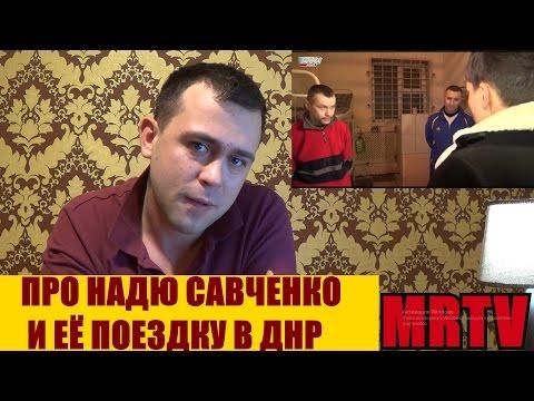 ПРО Визит Надежды Савченко в Донецк . Призвала Украину и республики к массовому обмену пленными