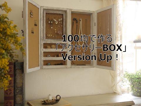 100均DIY「アクセサリーBOX」バージョンUp