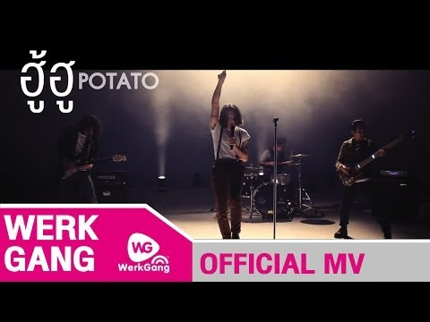 ฮู้ ฮู - Potato [Official MV]