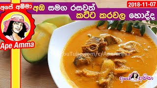 Mango dry fish curry by Apé Amma