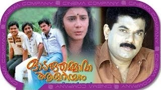Thattathin Marayathu - Odaruthammava Aalariyam 1984: Full Malayalam Movie